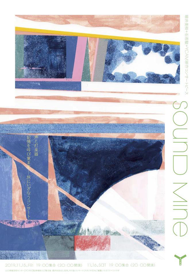 Miyu Hosoi+Shun Ishiwaka+YCAM New Concert Piece《Sound Mine》