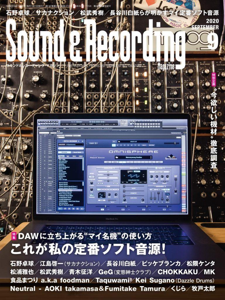 Sound & Recording Magazine 2020年9月号 連載第1回「realize – 細井美裕の思考と創発の記録」