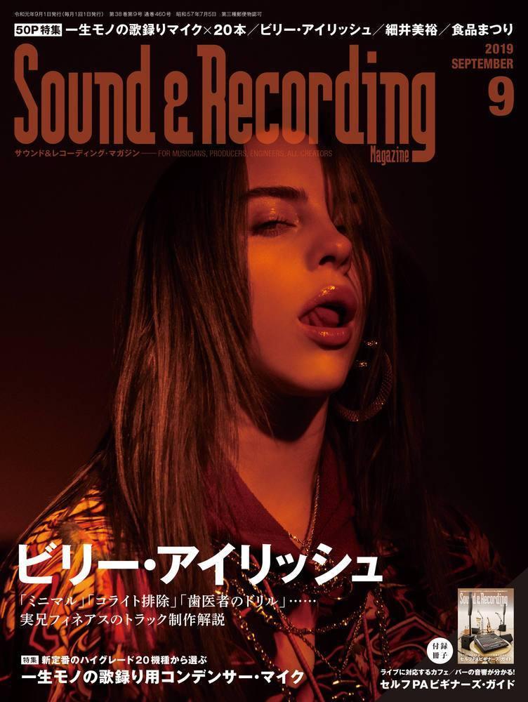 Sound & Recording Magazine|2019年9月号 インタビュー掲載
