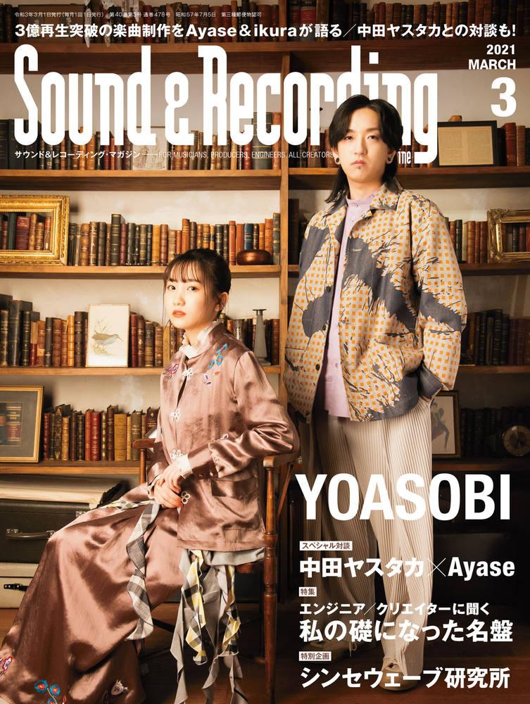 Sound & Recording Magazine|2021年3月号 連載第7回「realize – 細井美裕の思考と創発の記録」