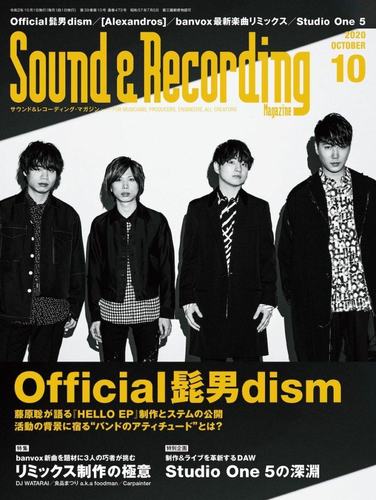 Sound & Recording Magazine 2020年10月号 連載第2回「realize – 細井美裕の思考と創発の記録」