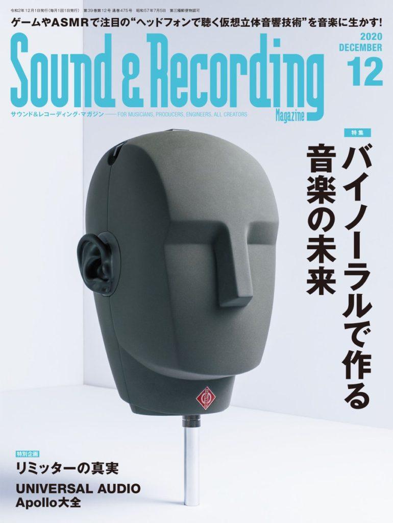 Sound & Recording Magazine|2020年12月号 連載第4回「realize – 細井美裕の思考と創発の記録」