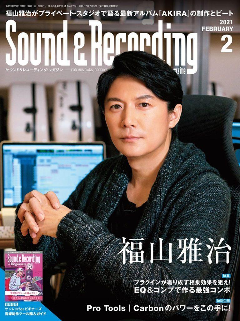 Sound & Recording Magazine|2021年2月号 連載第6回「realize – 細井美裕の思考と創発の記録」