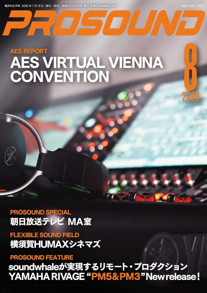 PROSOUND|2020年8月号 AES Vienna 2020(国際音響学会)レポート掲載