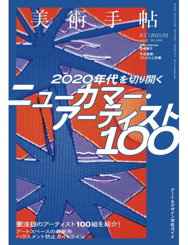 美術手帖|2021年2月号 2020年代を切り開くニューカマー・アーティスト100 に掲載