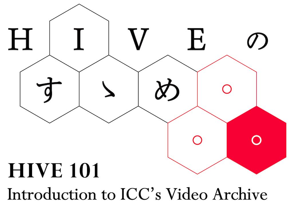 NTT ICC 「HIVEのすゝめ」映像アーカイブ選定と執筆記事が公開