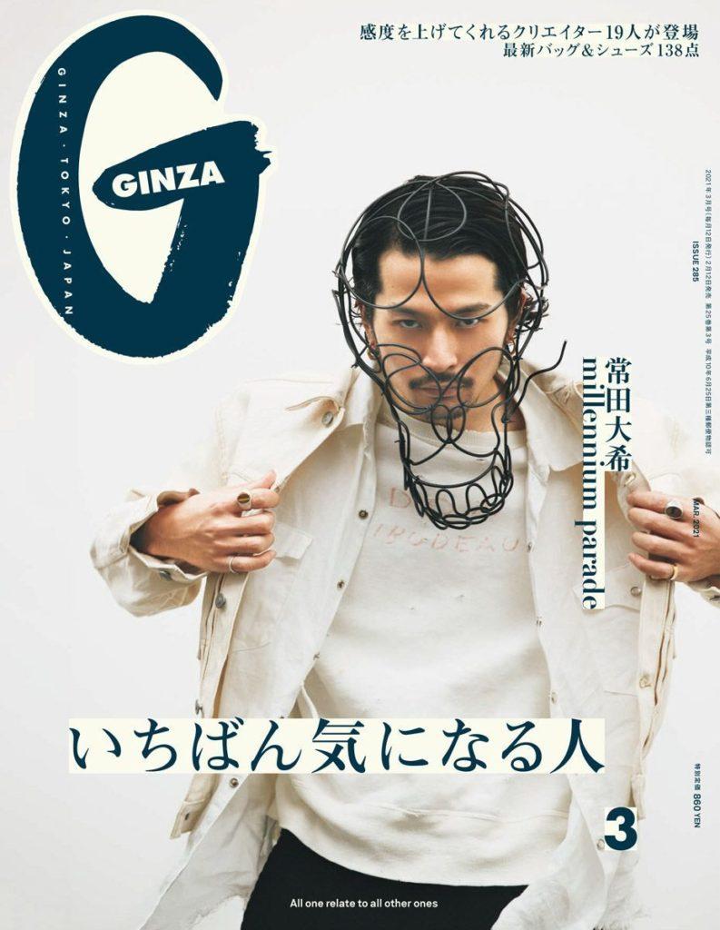 GINZA3月号『いちばん気になる人』掲載