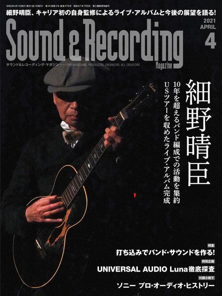 Sound & Recording Magazine|2021年4月号 連載第8回「realize – 細井美裕の思考と創発の記録」