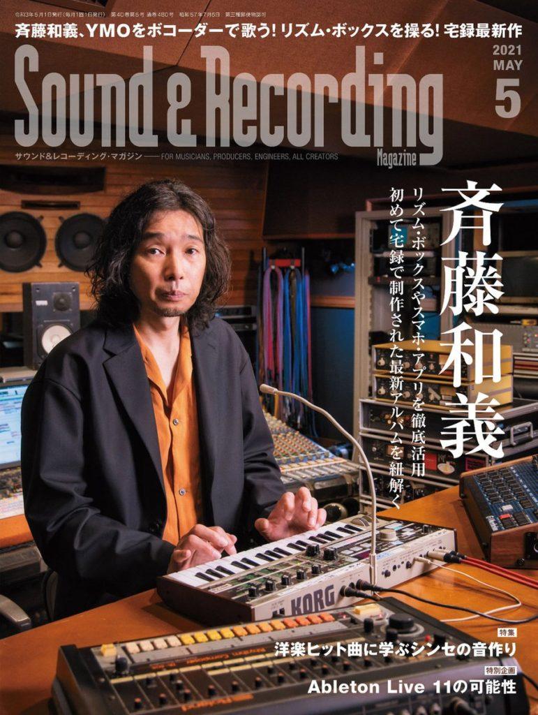 Sound & Recording Magazine|2021年5月号 連載第9回「realize – 細井美裕の思考と創発の記録」