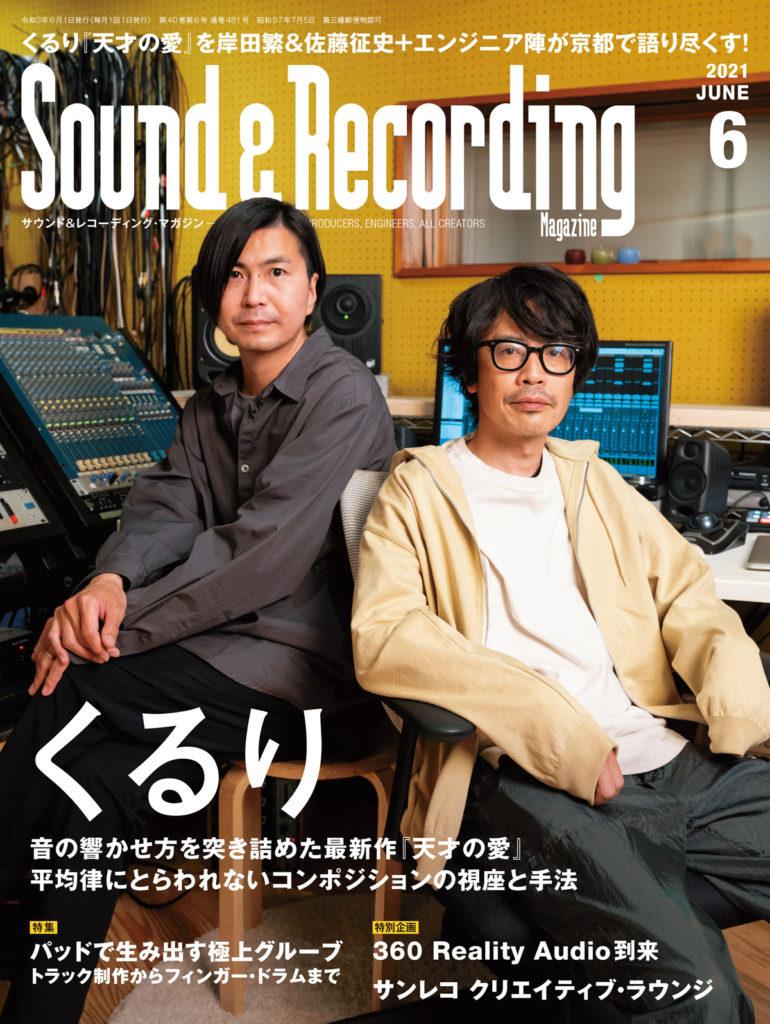 Sound & Recording Magazine|2021年6月号 連載第10回「realize – 細井美裕の思考と創発の記録」