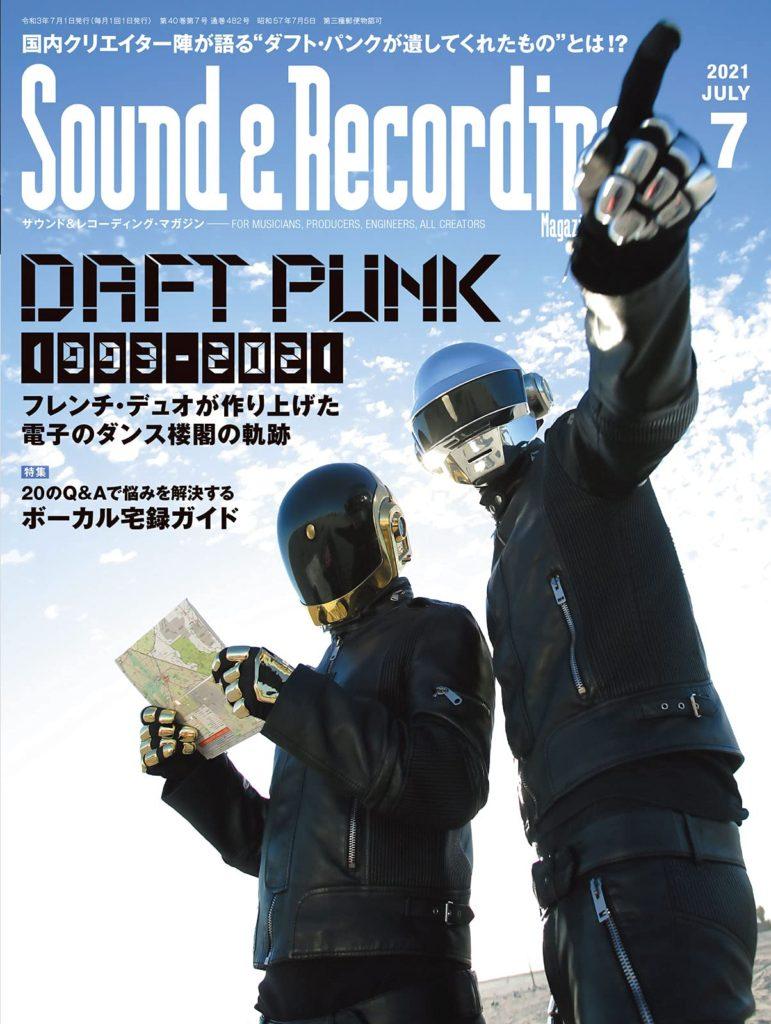Sound & Recording Magazine 2021年7月号 連載第11回「realize – 細井美裕の思考と創発の記録」