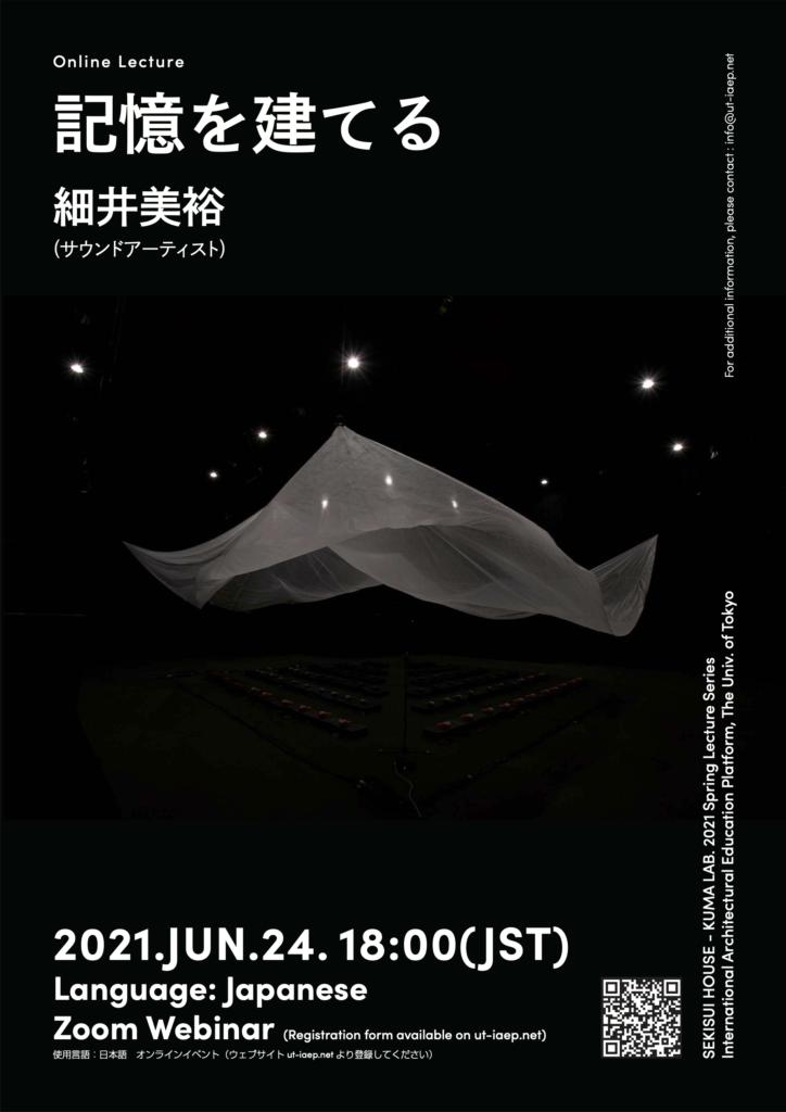 東京大学 国際建築教育拠点(SEKISUI HOUSE – KUMA LAB)レクチャー