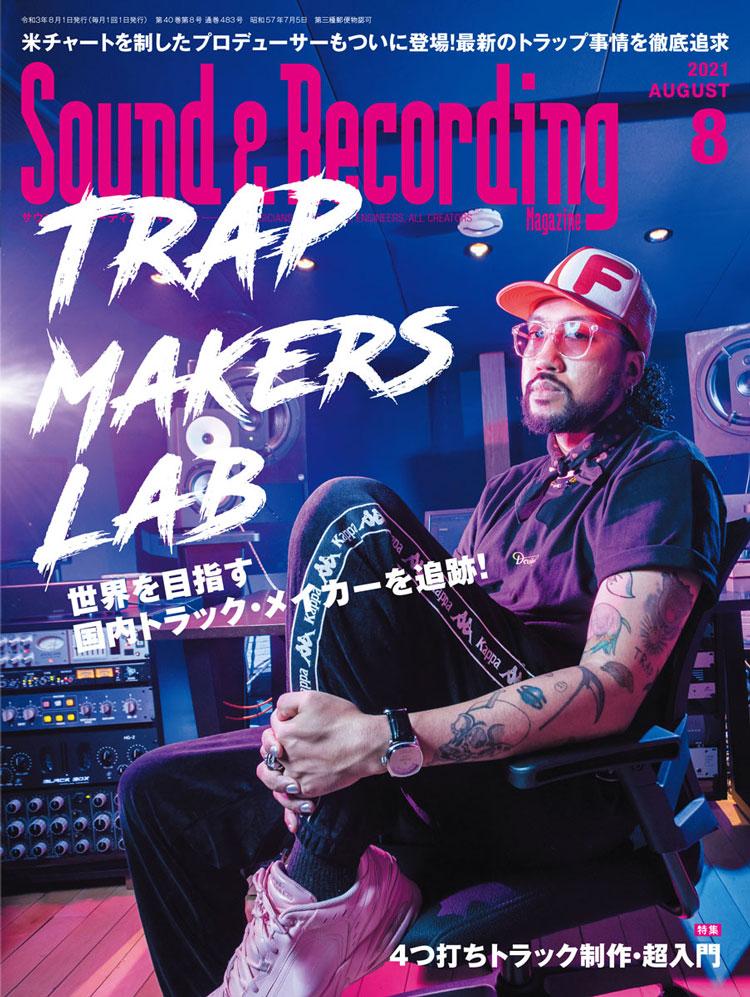Sound & Recording Magazine 2021年8月号 連載第12回「realize – 細井美裕の思考と創発の記録」