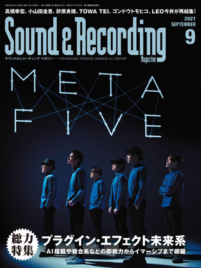 Sound & Recording Magazine 2021年9月号 連載第13回「realize – 細井美裕の思考と創発の記録」