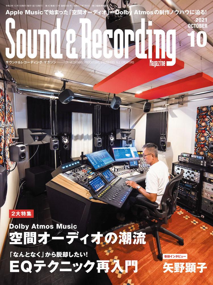 Sound & Recording Magazine 2021年10月号 連載第14回「realize – 細井美裕の思考と創発の記録」