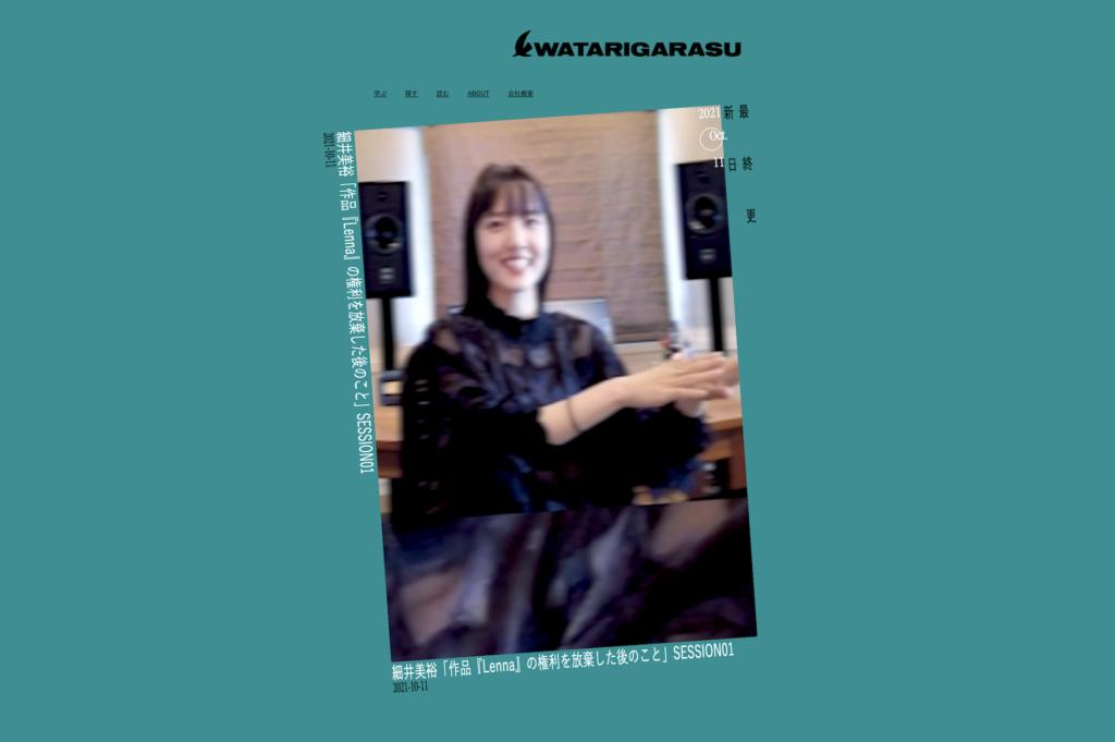 WATARIGARASU|Interview